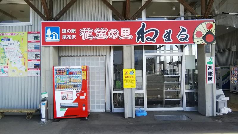 道の駅尾花沢201905