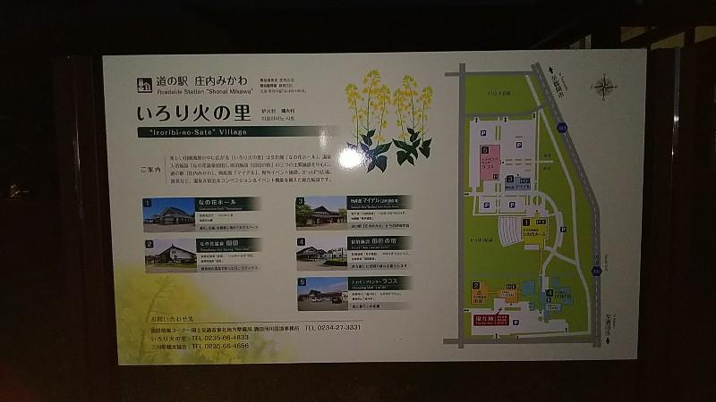 道の駅庄内みかわ201905
