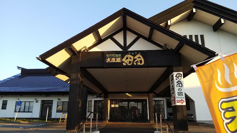 道の駅庄内みかわ日帰り温泉201905