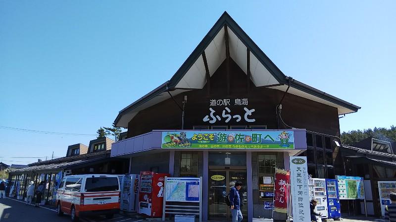 道の駅鳥海201905