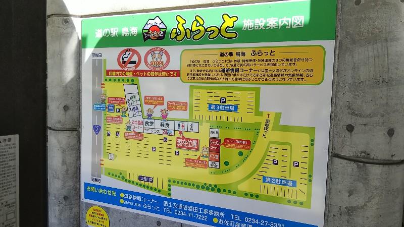 道の駅鳥海201905案内図