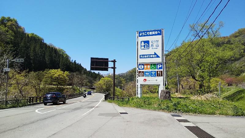 道の駅gaxtusann