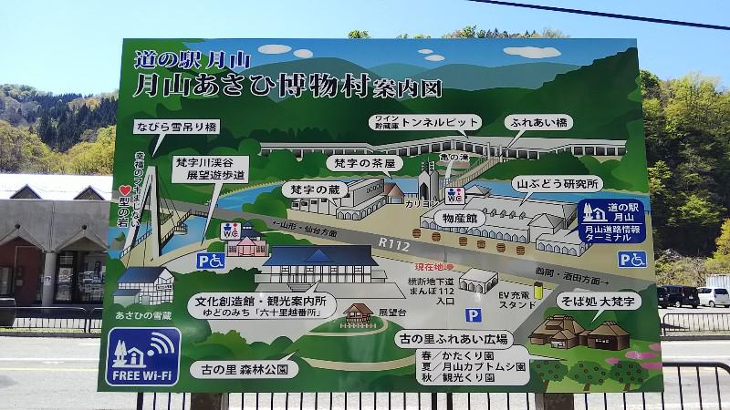 道の駅月山博物村案内図201905