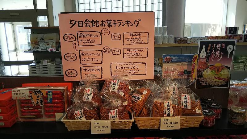 道の駅笹川流れ夕日会館お菓子ランキング201905