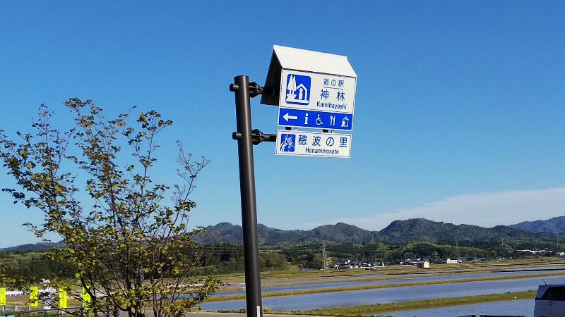 道の駅神林201905
