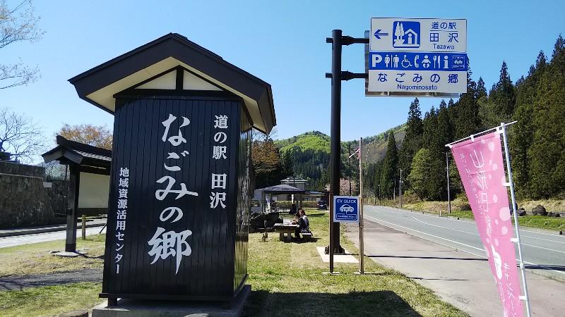 道の駅田沢201905