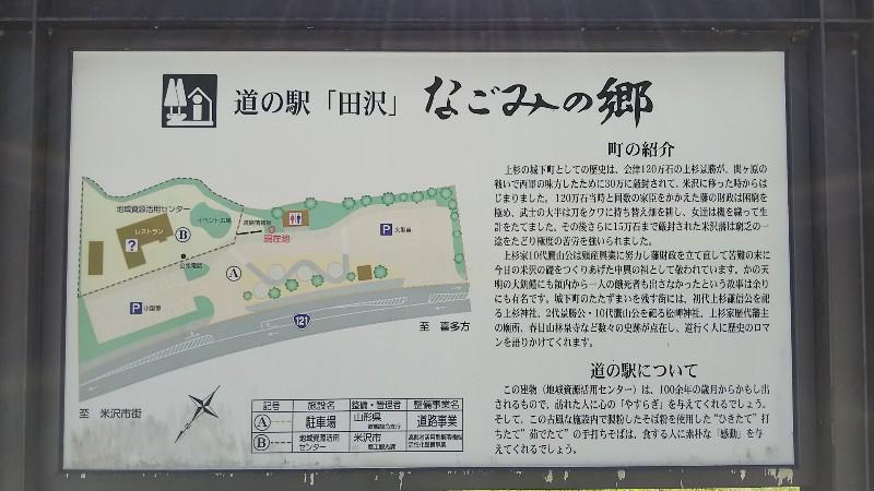 道の駅田沢案内図201905