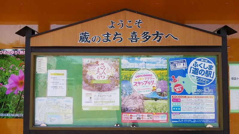 道の駅喜多の郷201905