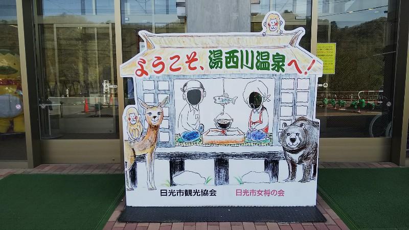 道の駅湯西川温泉看板201909