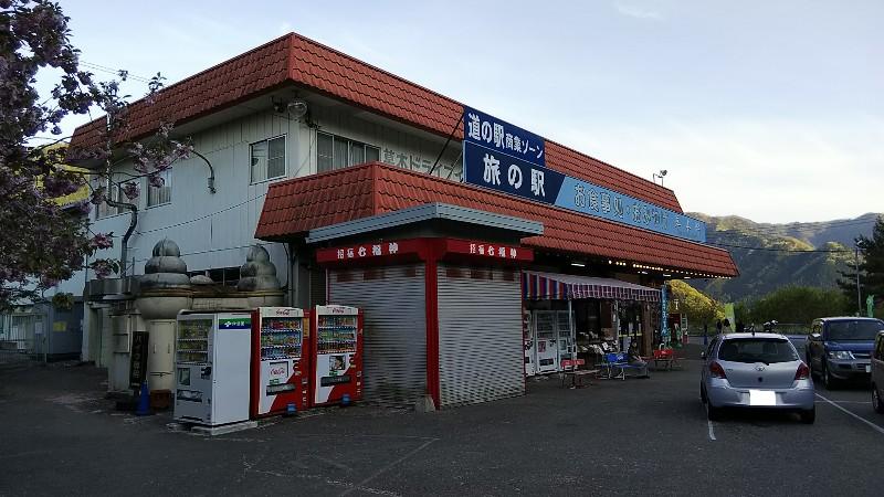 道の駅富弘美術館201905