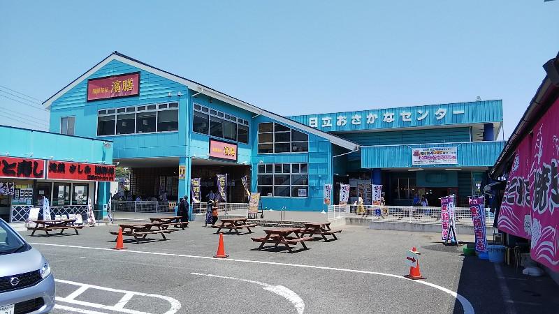 道の駅日立おさかなセンター201905