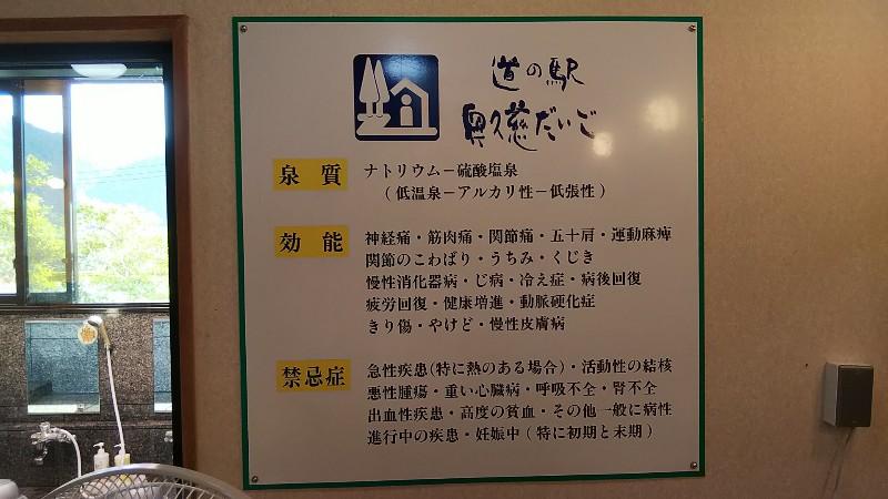 道の駅奥久慈だいご温泉201905