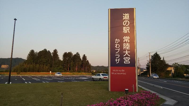 道の駅常陸大宮~かわプラザ~201905