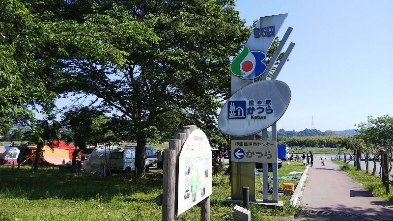 道の駅かつら201905