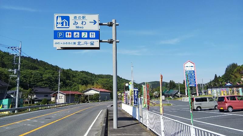道の駅みわ201905