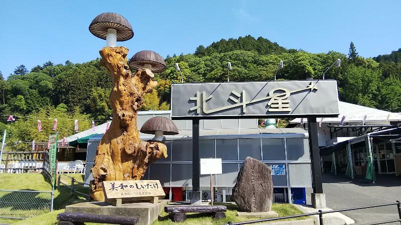 道の駅みわシイタケオブジェ201905