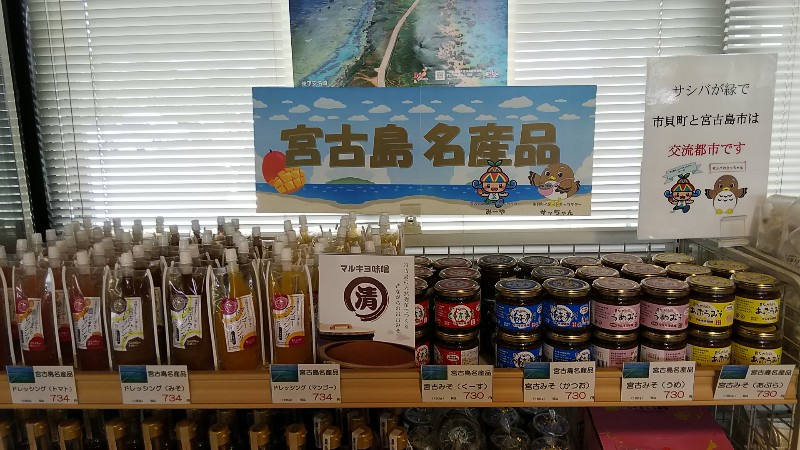 道の駅サシバの里いちかい宮古島201905