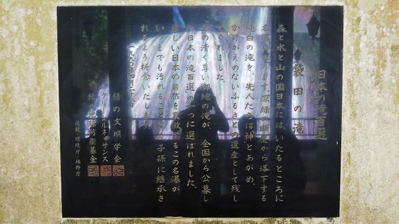 袋田の滝案内図201905
