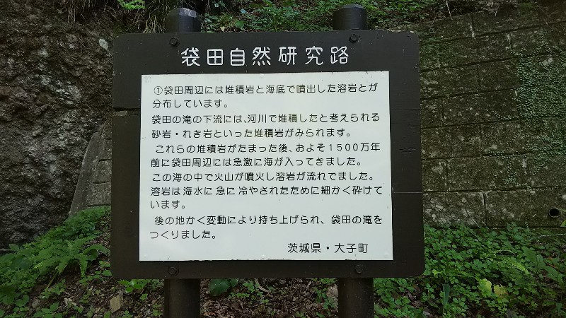 袋田の滝袋田自然研究路201905