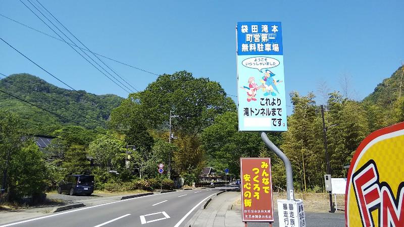 袋田の滝無料駐車場201905