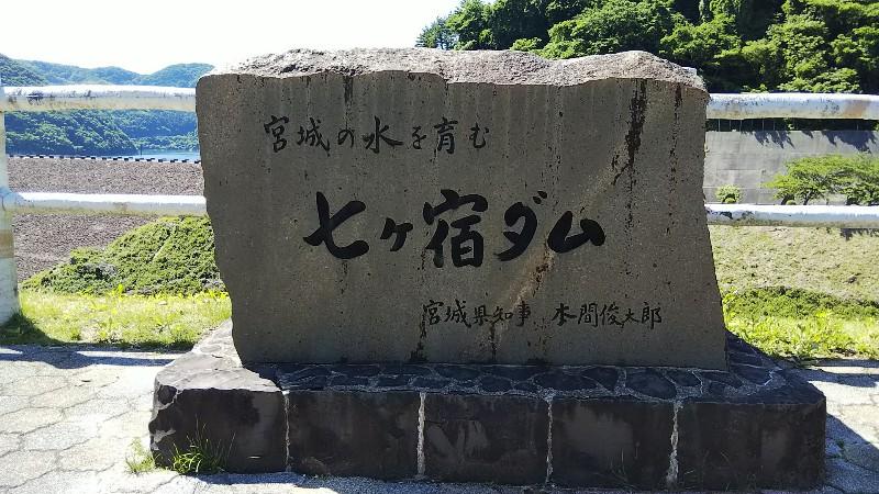七ヶ宿ダム201906