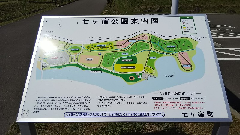 道の駅七ヶ宿公園案内図201906