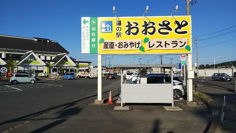 道の駅おおさと201906