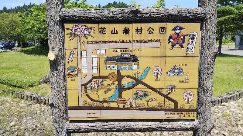 道の駅路田里はなやま花山農村公園201906