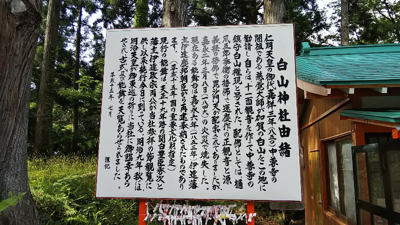 白山神社由来2019
