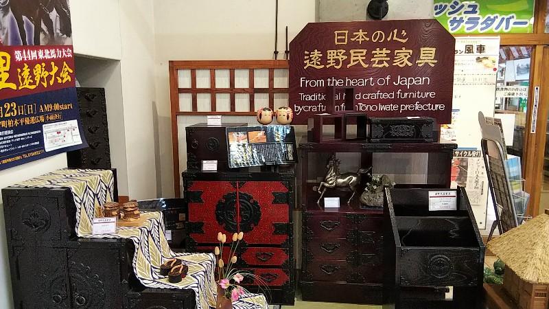道の駅遠野風の丘遠野民芸家具201906