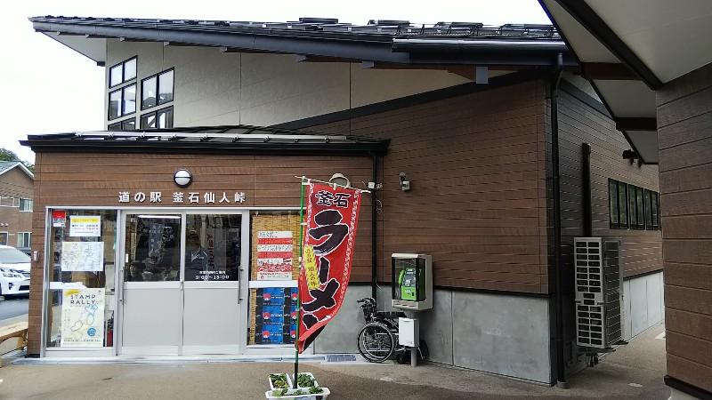 道の駅釜石仙人峠201906