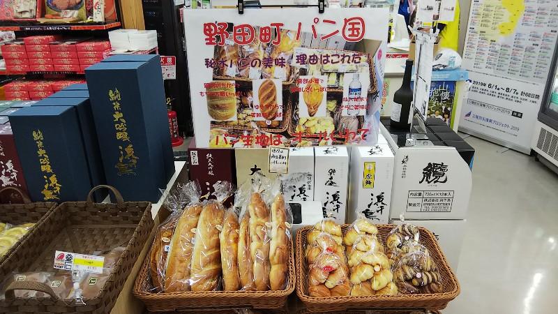 道の駅釜石仙人峠野田のパン201906