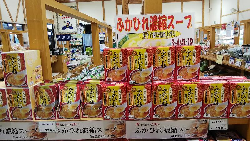 道の駅みなみかた気仙沼ふかひれスープ2019