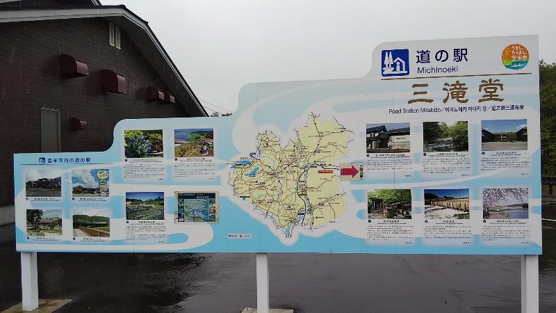 道の駅三滝堂2019