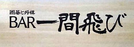 札幌 囲碁と将棋BAR