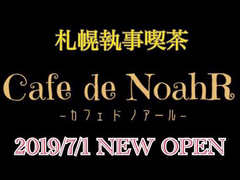 札幌執事喫茶カフェドノアール