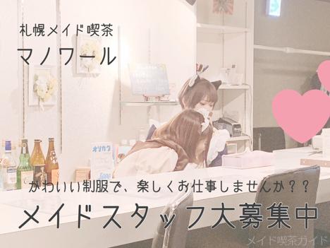 札幌メイド喫茶マノワール-2