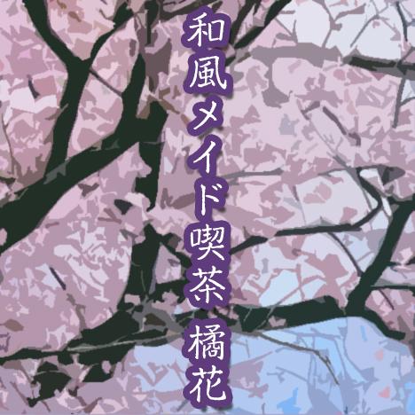 千歳和風メイド喫茶橘花