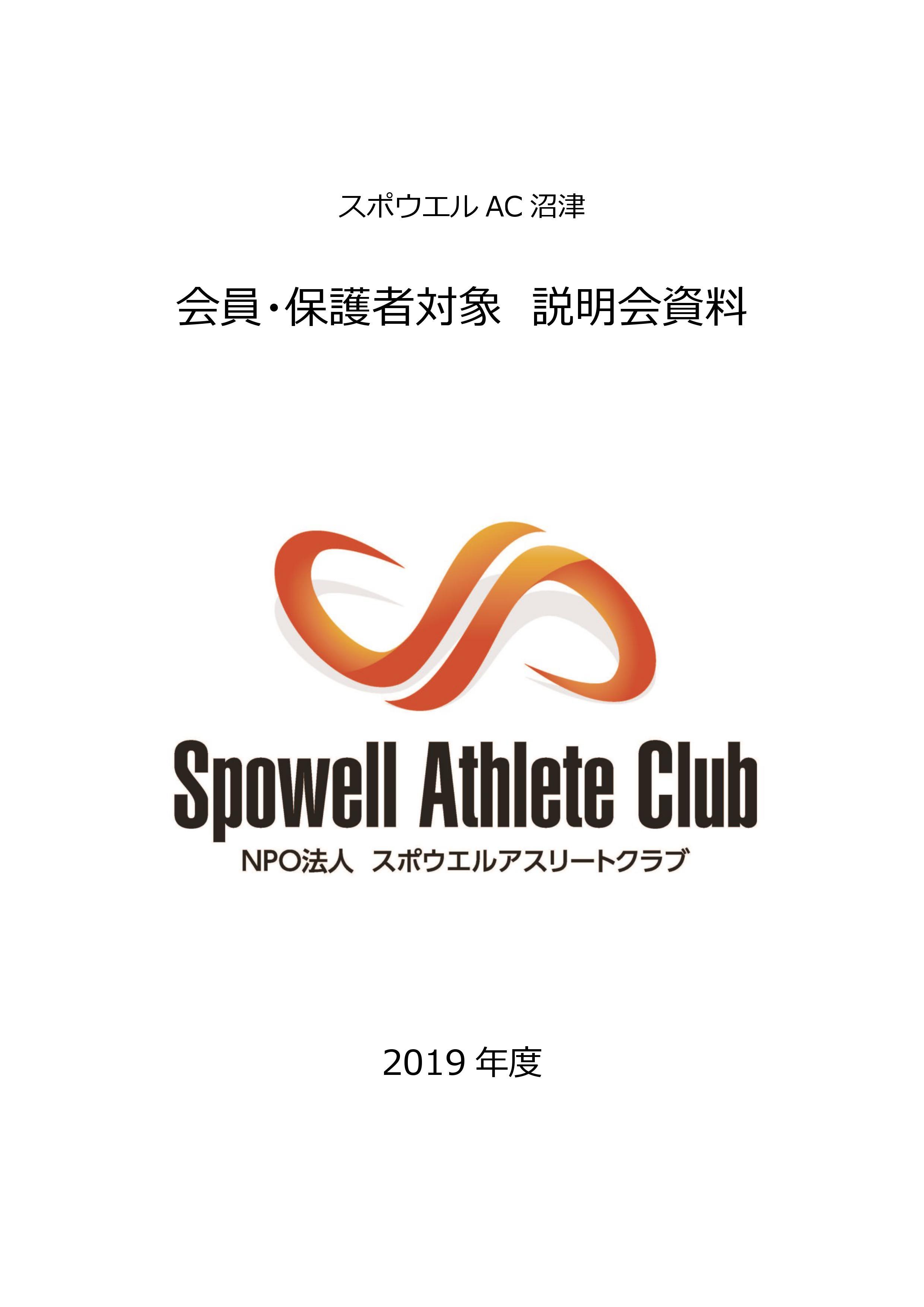 20190311AC沼津説明会資料表紙