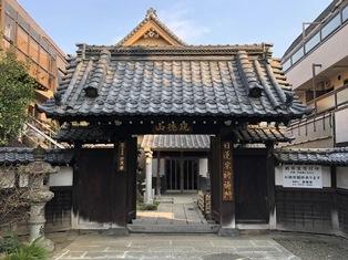 妙見寺(北区西ヶ原)
