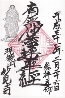 妙見寺(北区西ヶ原)・御首題