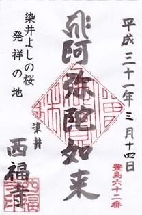 西福寺(豊島区駒込)・御朱印