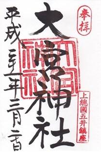 大宮神社(五井大宮神社)・御朱印