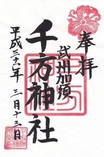 千方神社・御朱印