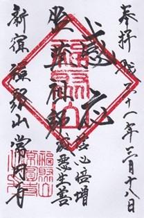 常圓寺(成子の常圓寺)・御朱印