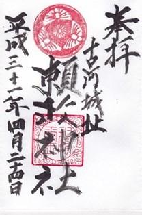 頼政神社(古河市錦町)・御朱印