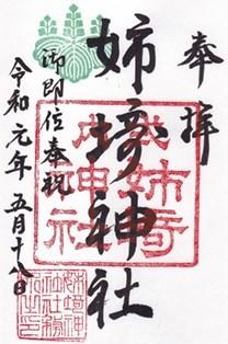 姉崎神社・御朱印