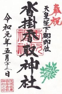 沓掛香取神社・御朱印