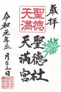 沓掛香取神社・御朱印②