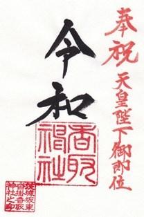 沓掛香取神社・御朱印③